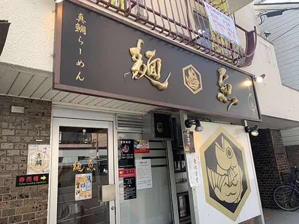 真鯛ラーメン 麺魚|ラーメン大好き小泉さん