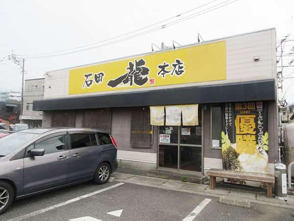 石田一龍 本店 せっかくグルメ