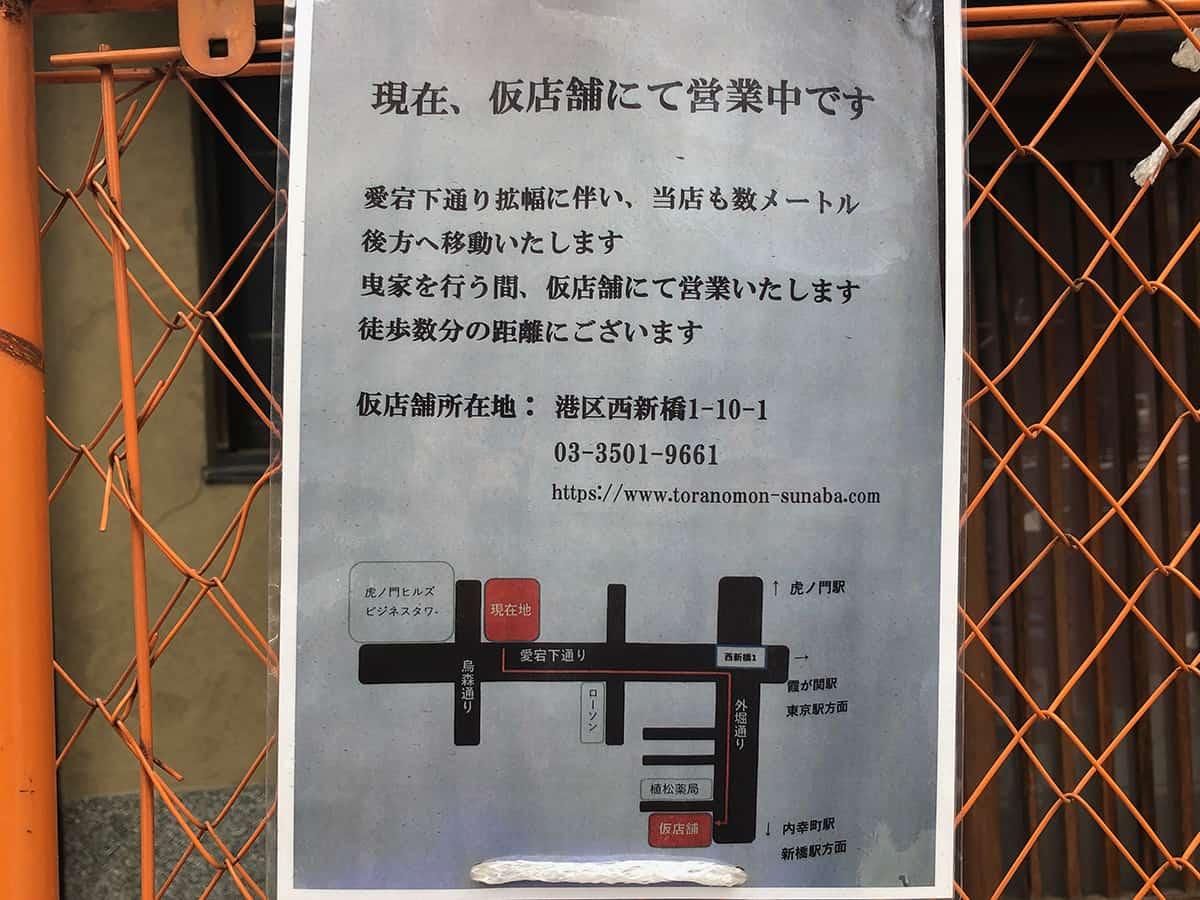 東京 虎ノ門 大坂屋 砂場 本店|仮店舗案内