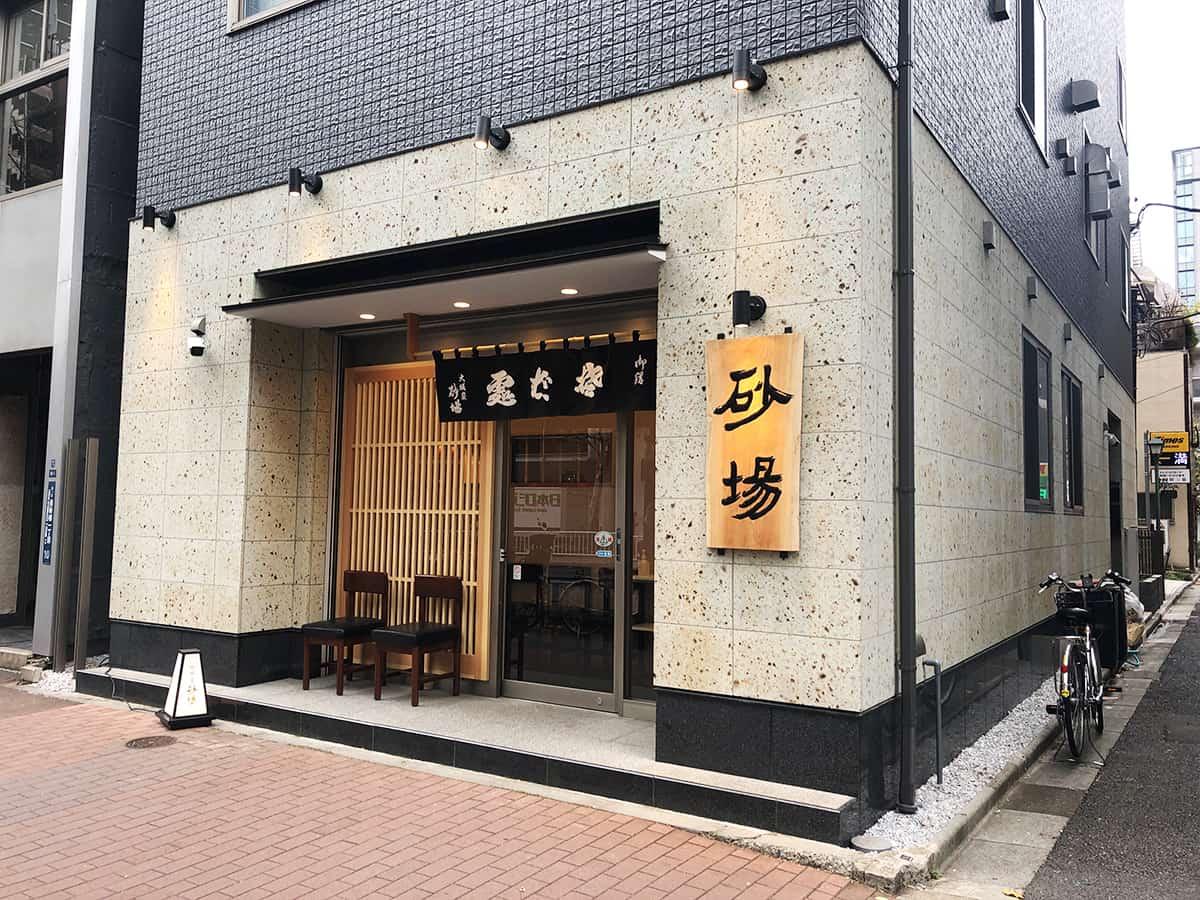 東京 虎ノ門 大坂屋 砂場 本店|仮店舗