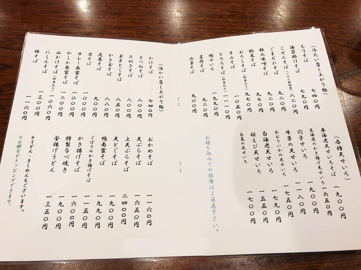 東京 虎ノ門 大坂屋 砂場 本店|メニュー