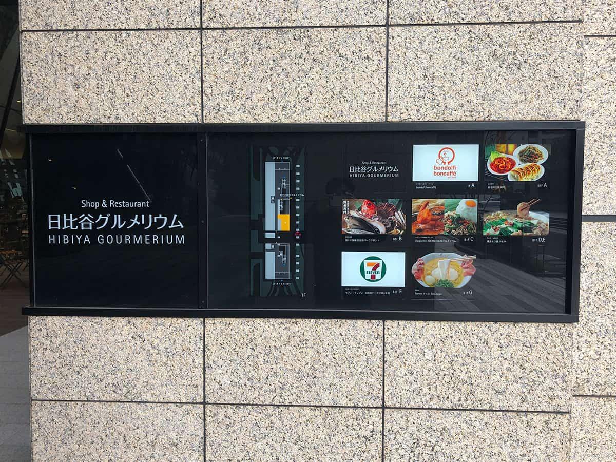東京 内幸町 ラーメン ドゥエ エド ジャパン|日比谷グルメリウム