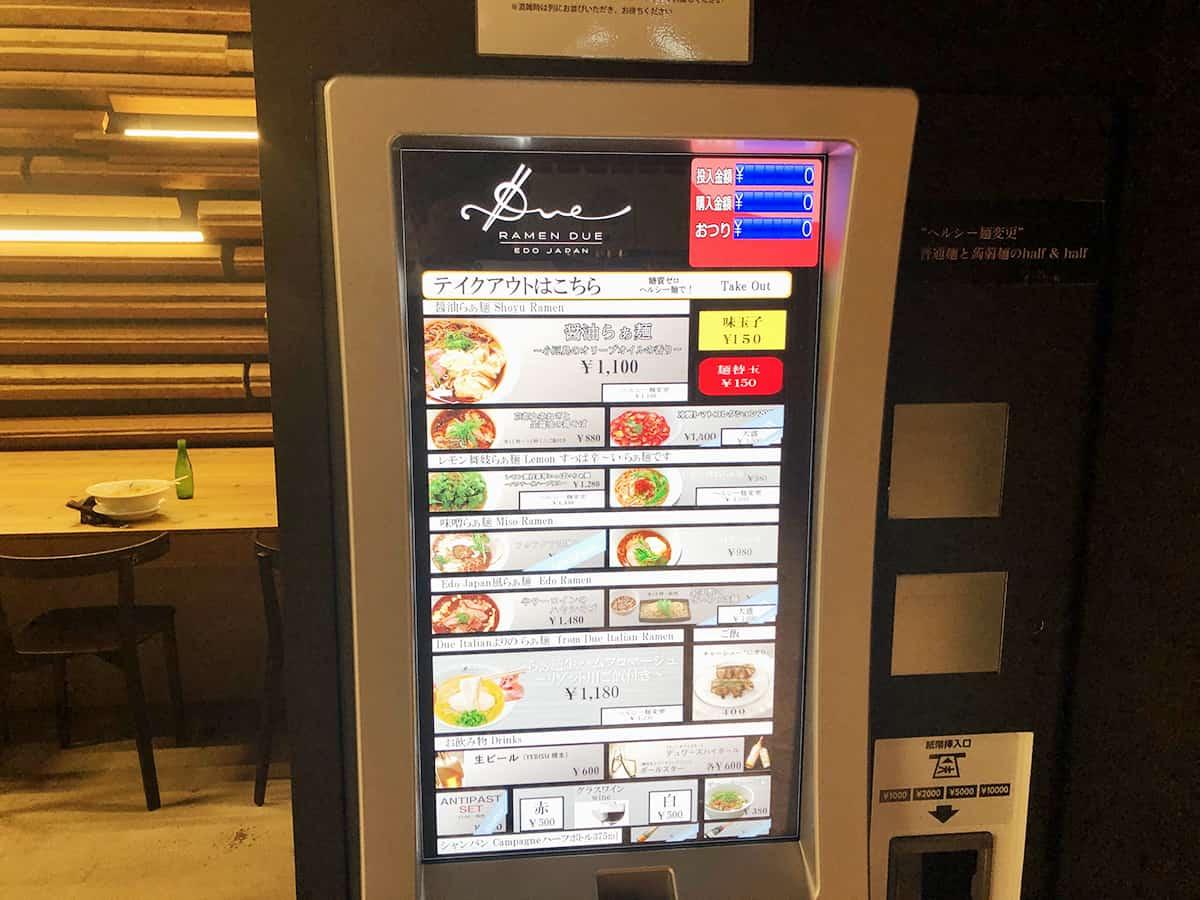 東京 内幸町 ラーメン ドゥエ エド ジャパン|券売機