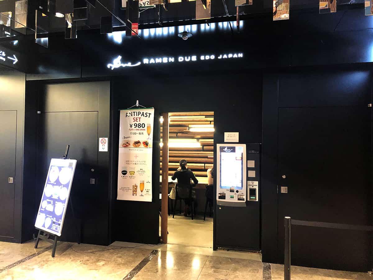 東京 内幸町 ラーメン ドゥエ エド ジャパン|外観