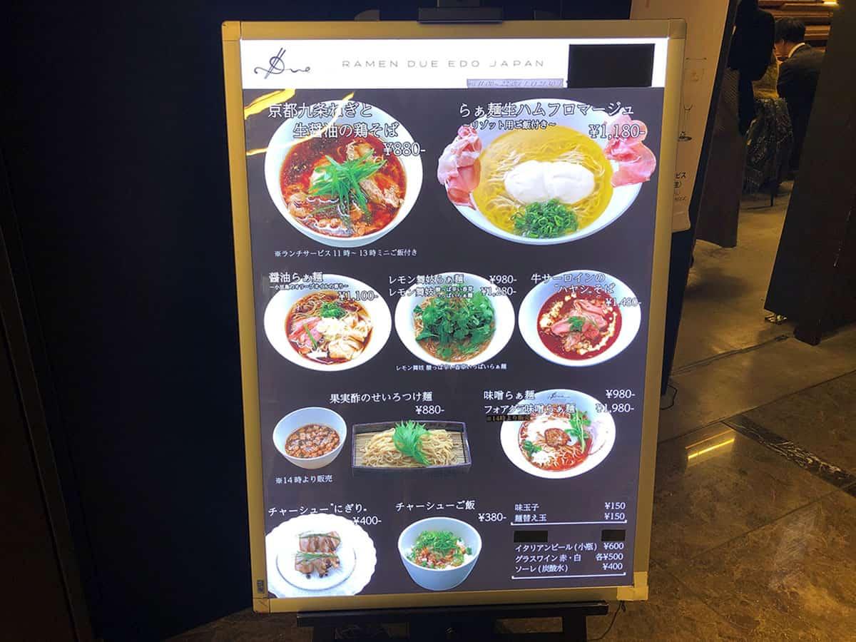 東京 内幸町 ラーメン ドゥエ エド ジャパン|メニュー