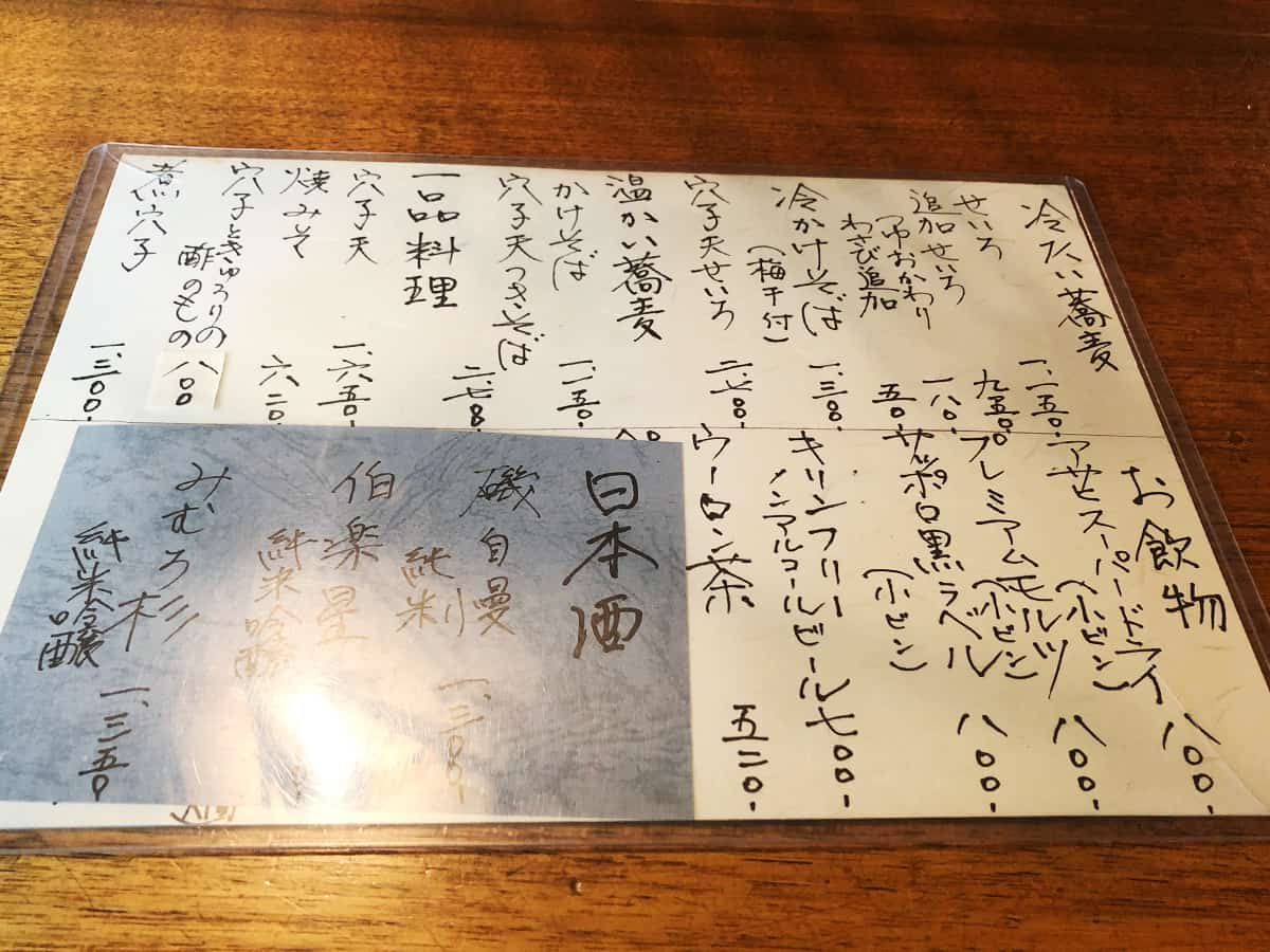 東京 両国 江戸蕎麦ほそ川|メニュー
