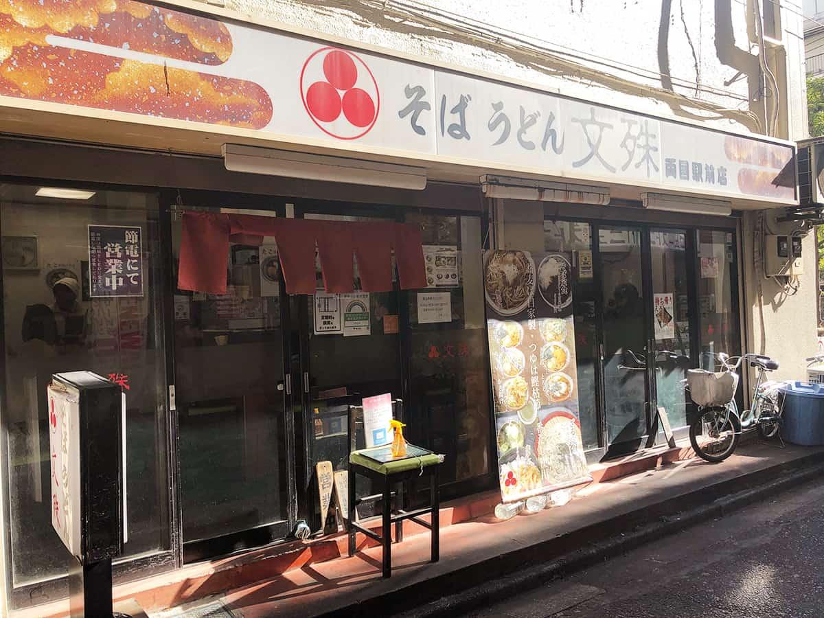 東京 両国 文殊 両国駅前店|外観