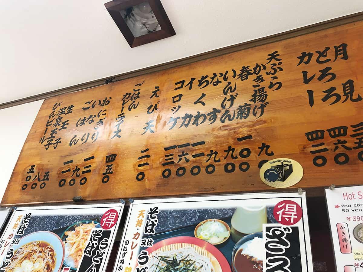 東京 両国 文殊 両国駅前店|メニュー