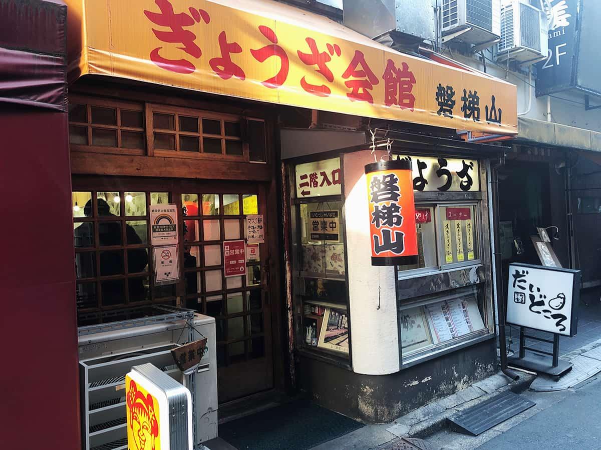 東京 両国 餃子会館 磐梯山|外観