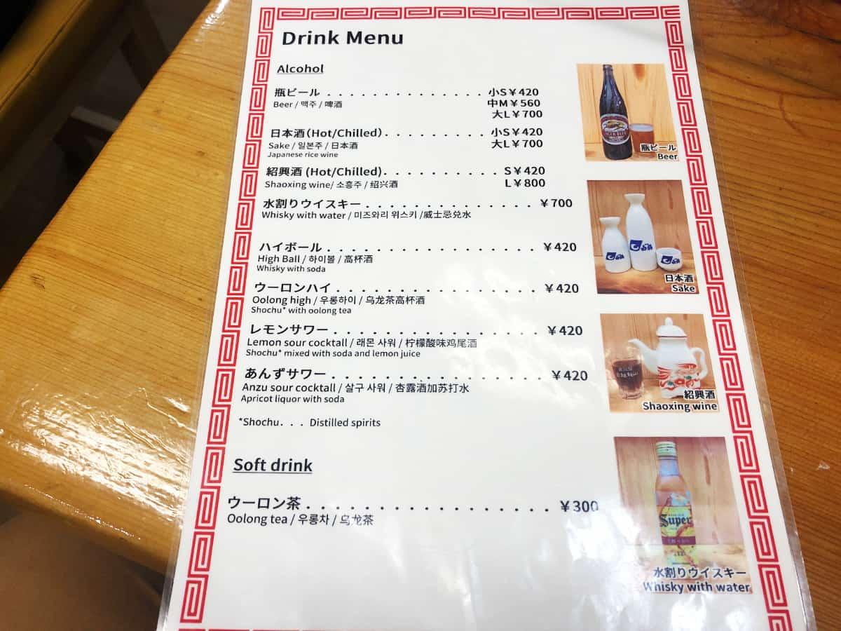 東京 両国 餃子会館 磐梯山|メニュー