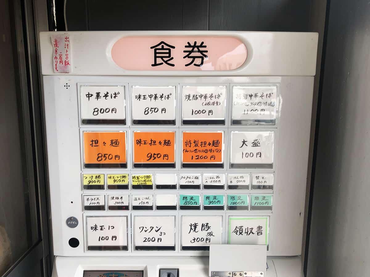 東京 八王子 ほっこり中華そば もつけ|券売機