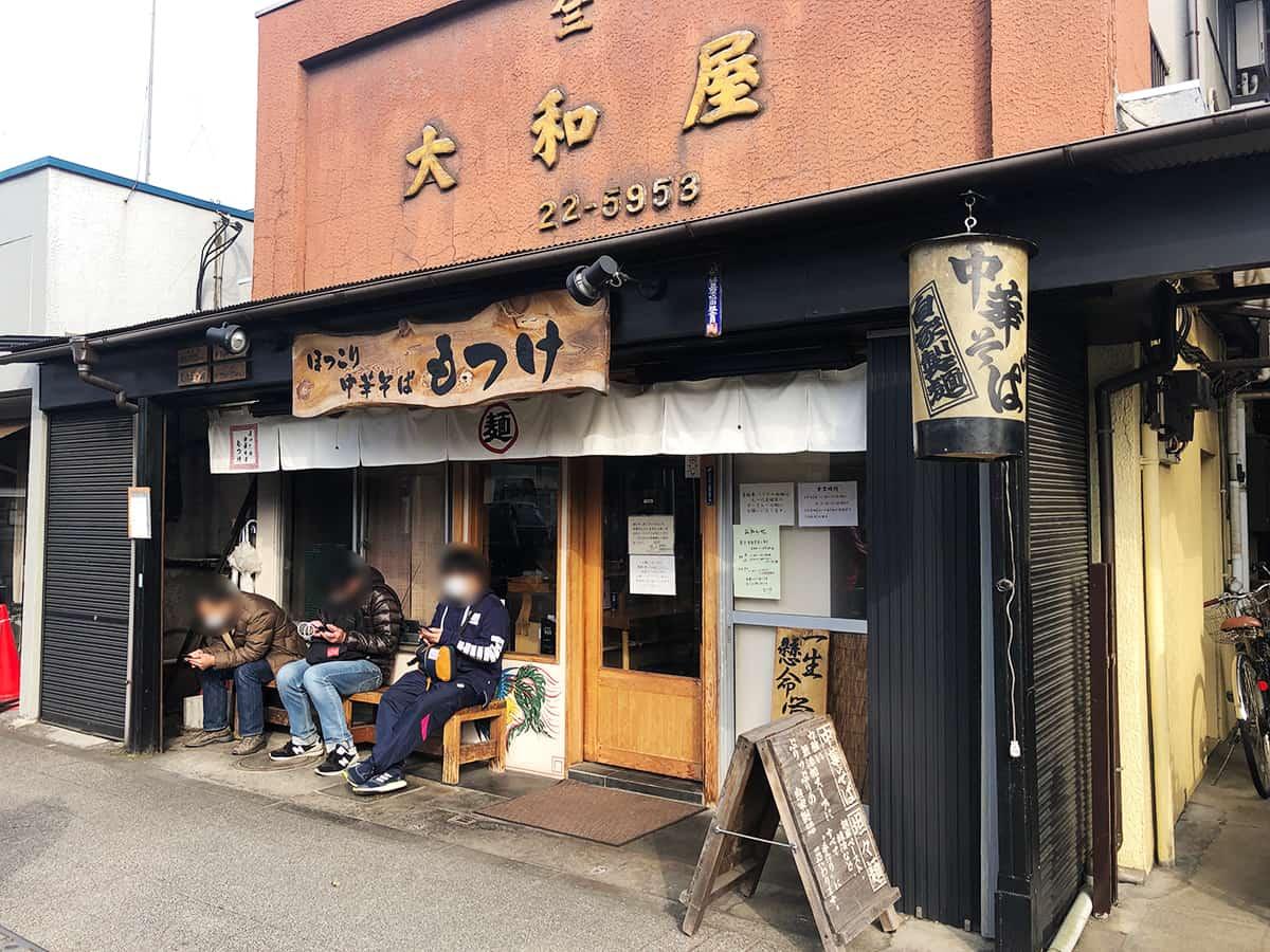 東京 八王子 ほっこり中華そば もつけ|外観