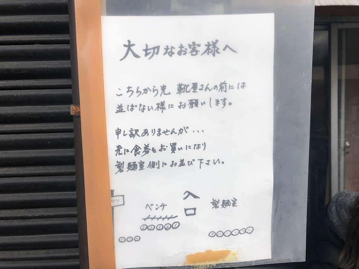 東京 八王子 ほっこり中華そば もつけ|入店方法