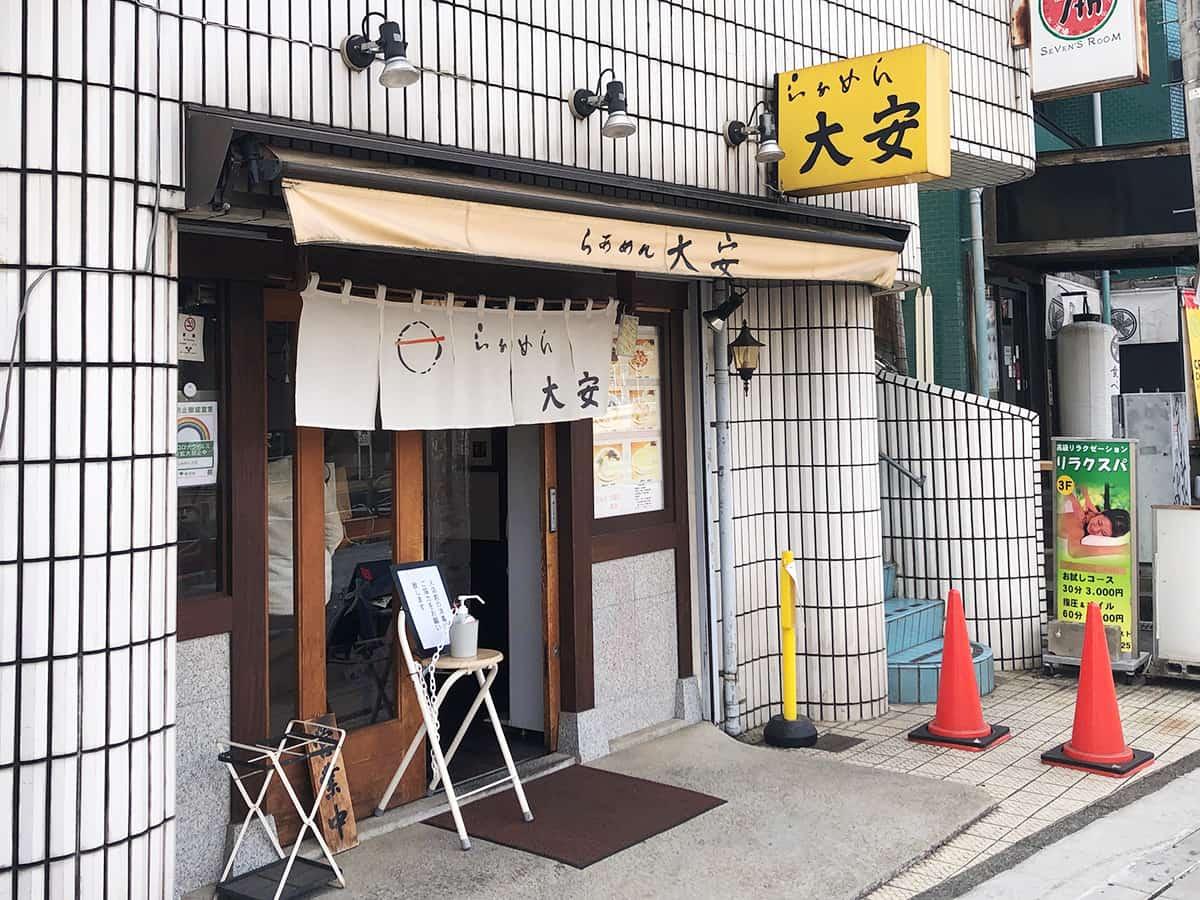 東京 八王子 大安|外観