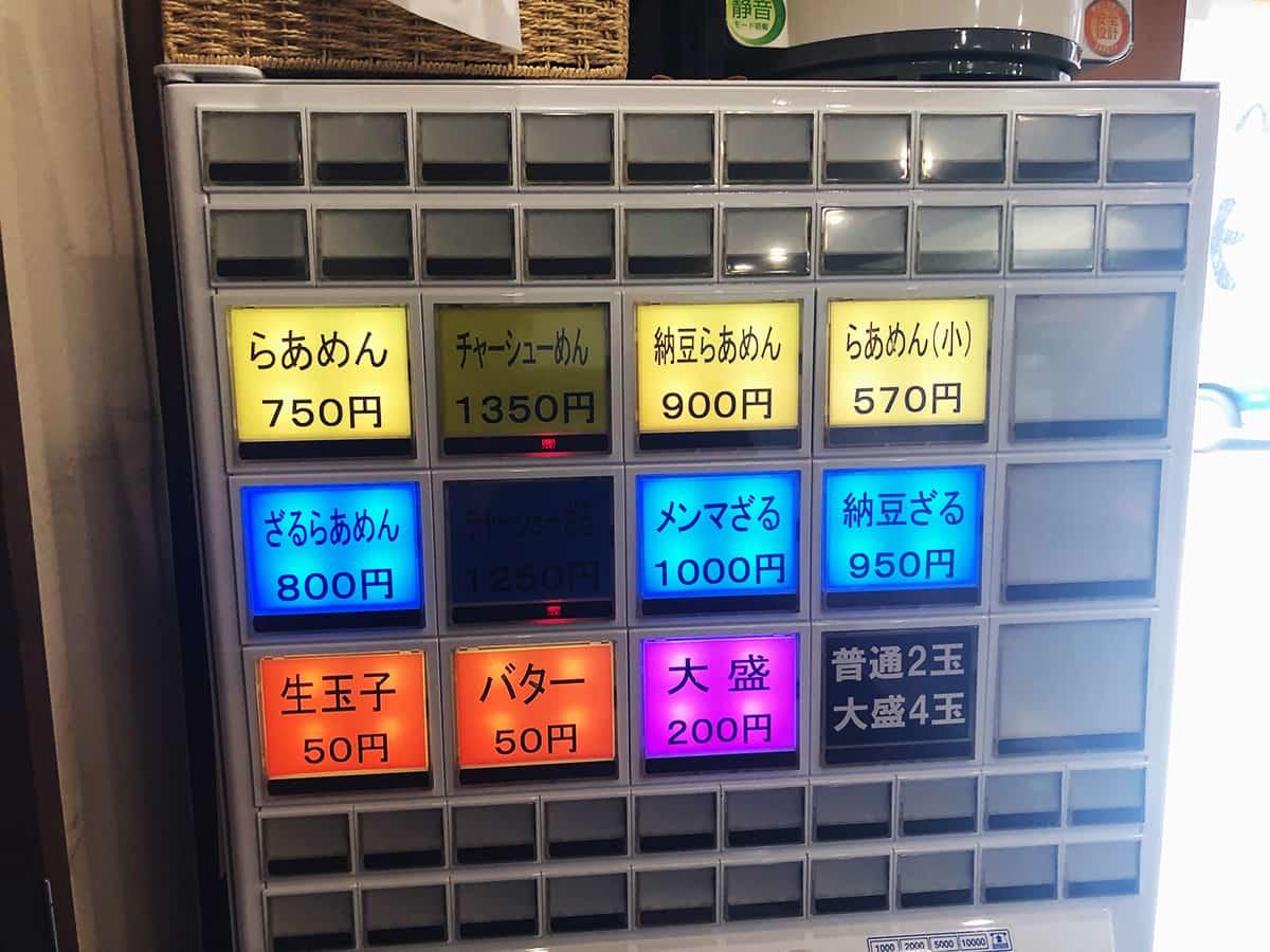 東京 八王子 大安|券売機