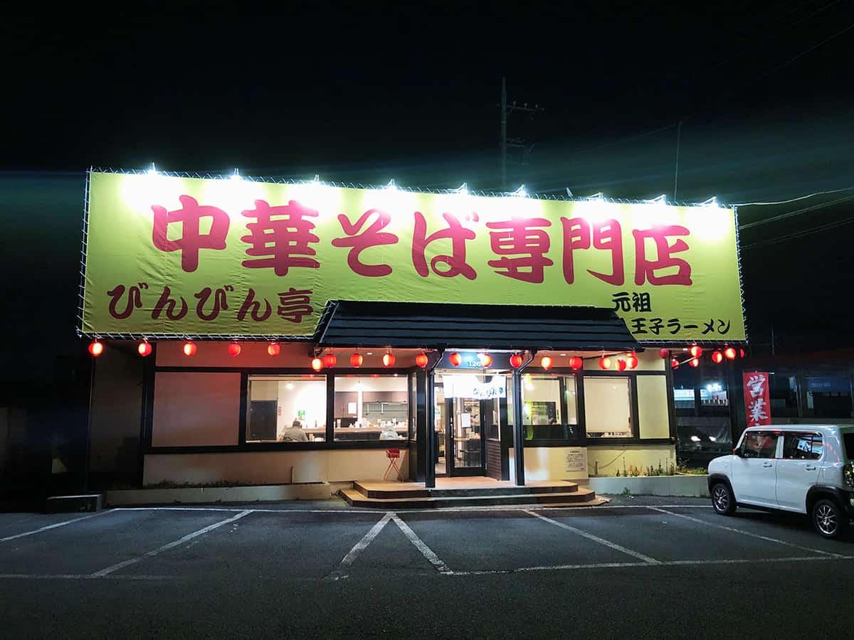 東京 瑞穂 中華そば専門店 びんびん亭 瑞穂店|外観