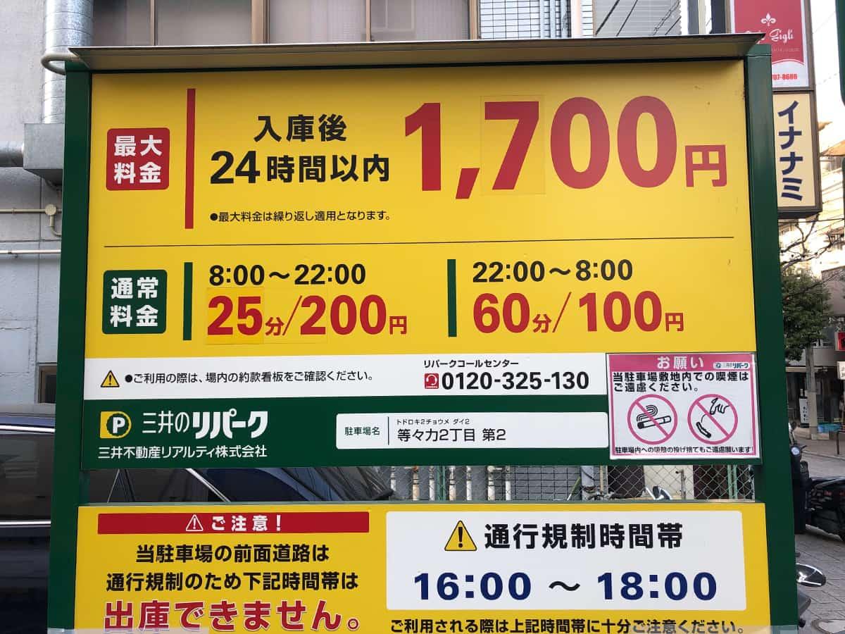 東京 世田谷 オーボンヴュータン 尾山台店 駐車場