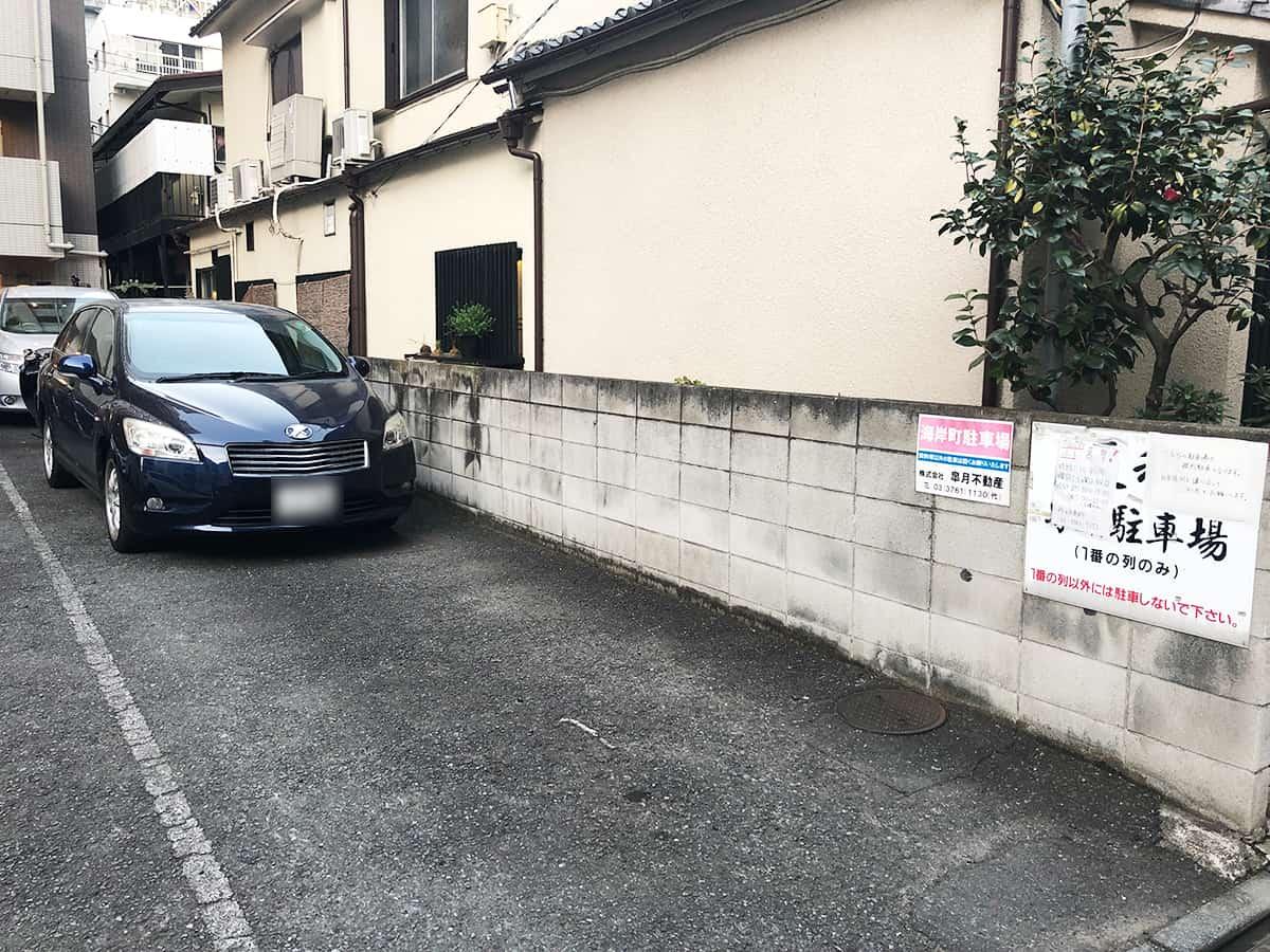 東京 大森 布恒更科|駐車場