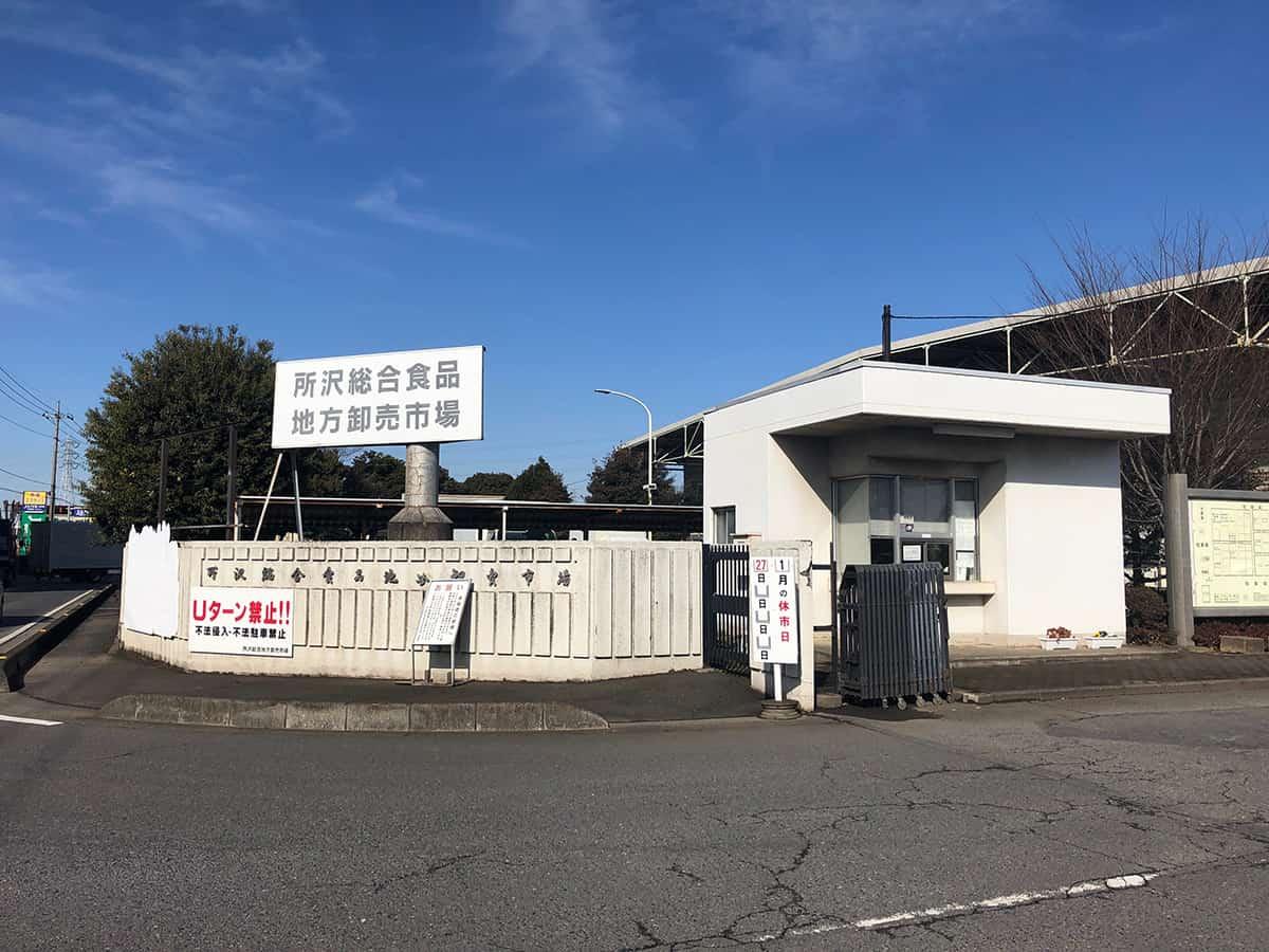 埼玉 所沢 定食や|所沢卸売市場