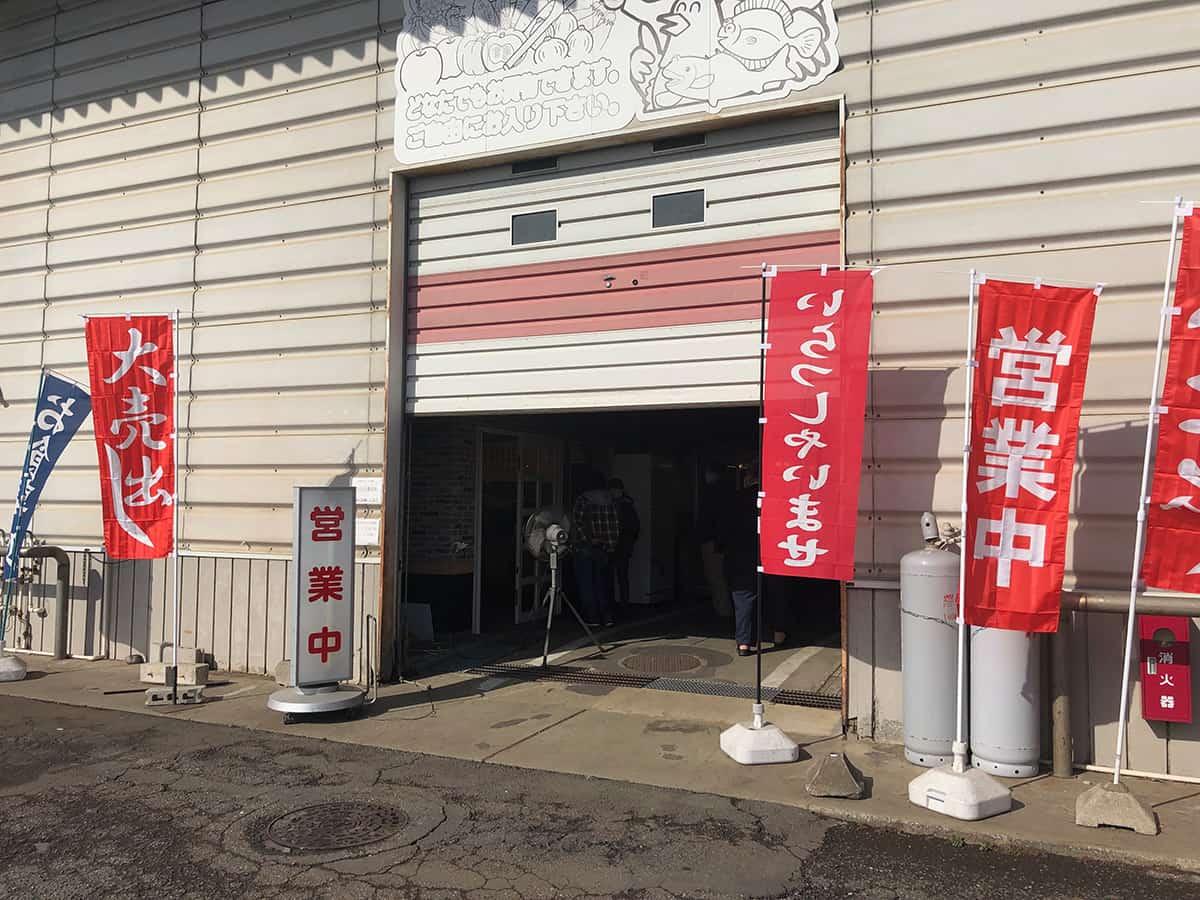 埼玉 所沢 定食や|入り口