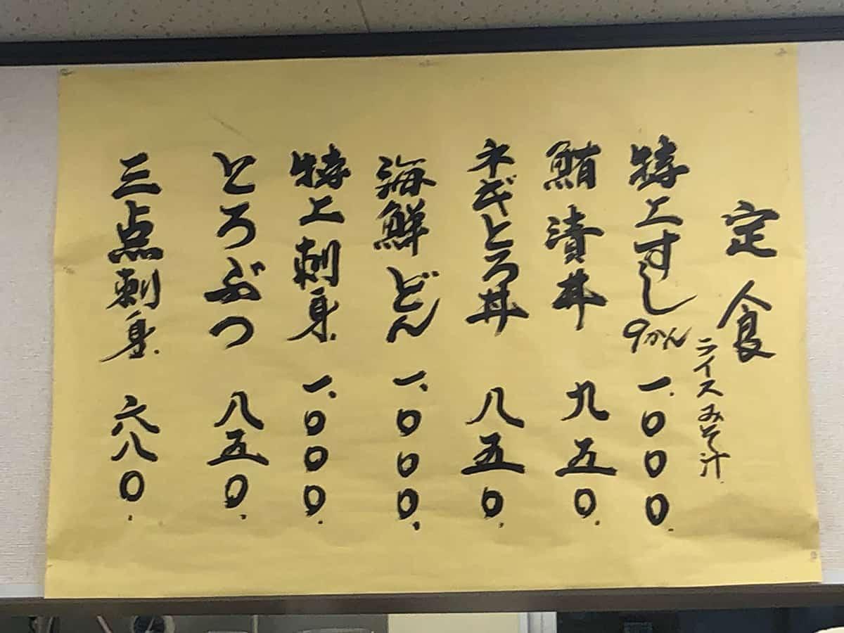 埼玉 所沢 定食や|メニュー