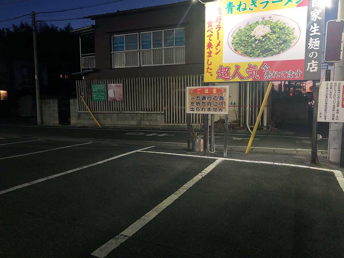 栃木 佐野 ラーメン太七|駐車場