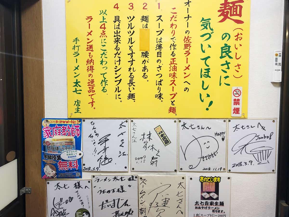栃木 佐野 ラーメン太七|サイン色紙