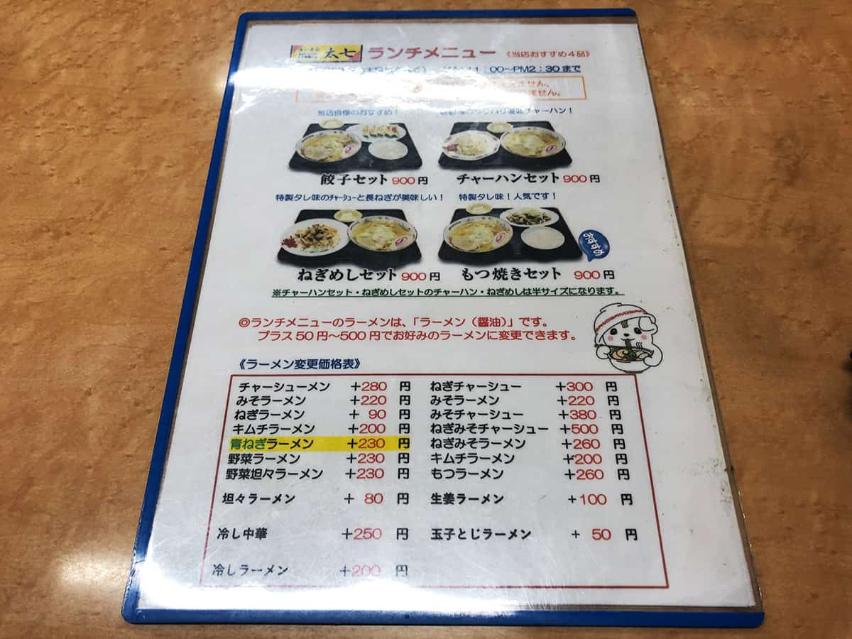 栃木 佐野 ラーメン太七|メニュー