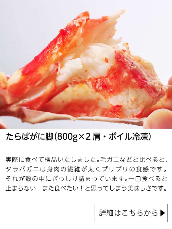 たらばがに脚(800g×2肩・ボイル冷凍)|北海道ぎょれん