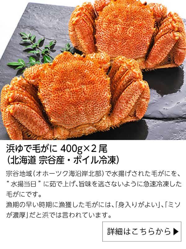浜ゆで毛がに 400g×2尾(北海道 宗谷産・ボイル冷凍)|北海道ぎょれん