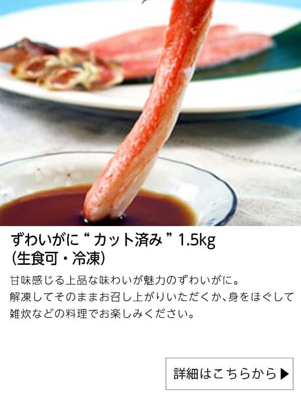 """ずわいがに""""カット済み"""" 1.5kg(生食可・冷凍) 北海道ぎょれん"""