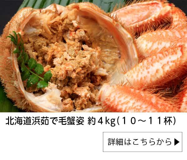 北海道浜茹で毛蟹姿 約4kg(10~11杯)|かに本舗