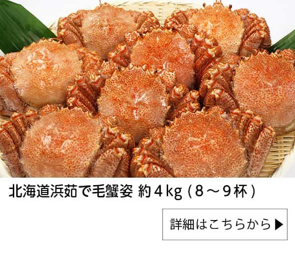 北海道浜茹で毛蟹姿 約4kg (8~9杯)|かに本舗