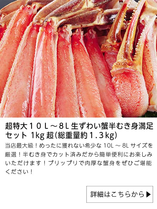 超特大10L~8L生ずわい蟹半むき身満足セット 1kg超(総重量約1.3kg)  かに本舗