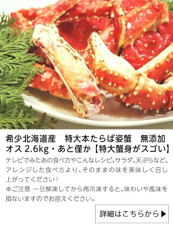 希少北海道産 特大本たらば姿蟹 無添加(訳なしホンモノ)オス2.6kg・あと僅か 【特大蟹身がスゴい】|かにまみれ