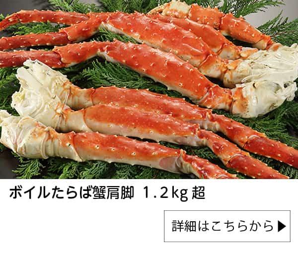 ボイルたらば蟹肩脚 1.2kg超 |かに本舗