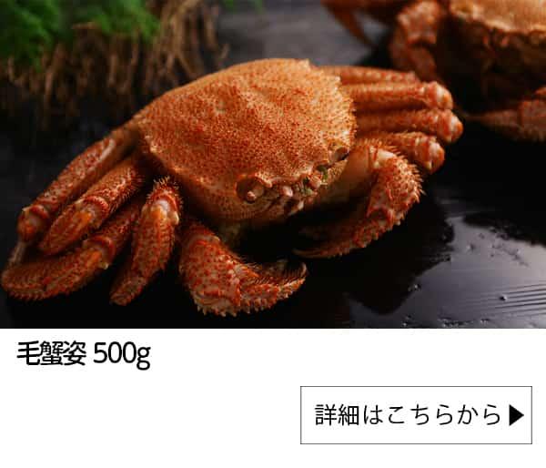 毛蟹姿500g|北国からの贈り物