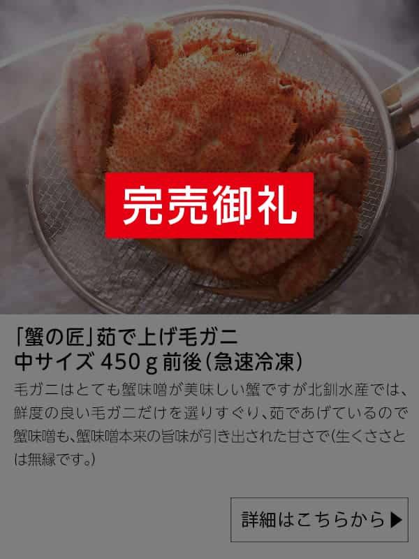 「蟹の匠」茹で上げ毛ガニ 中サイズ450g前後(急速冷凍)|北訓水産