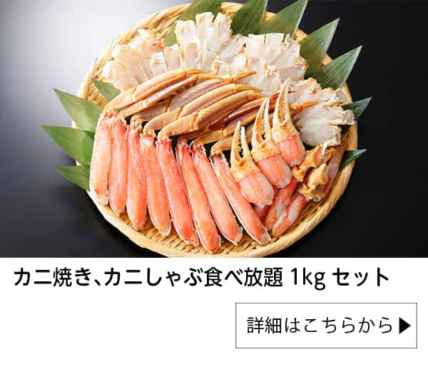 カニ焼き、カニしゃぶ食べ放題1kgセット(ズワイガ二)  送料無料 北国からの贈り物