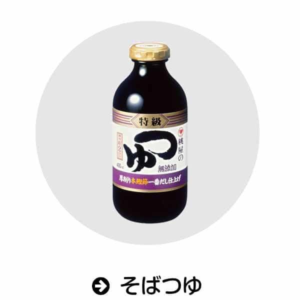 そばつゆ|Amazon