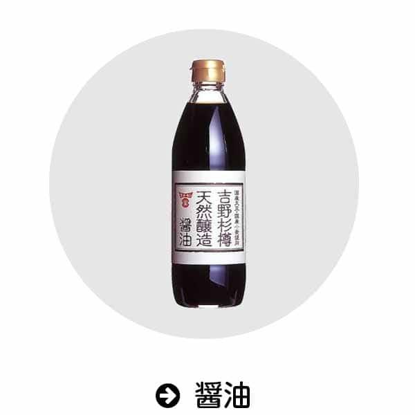 醤油|Amazon