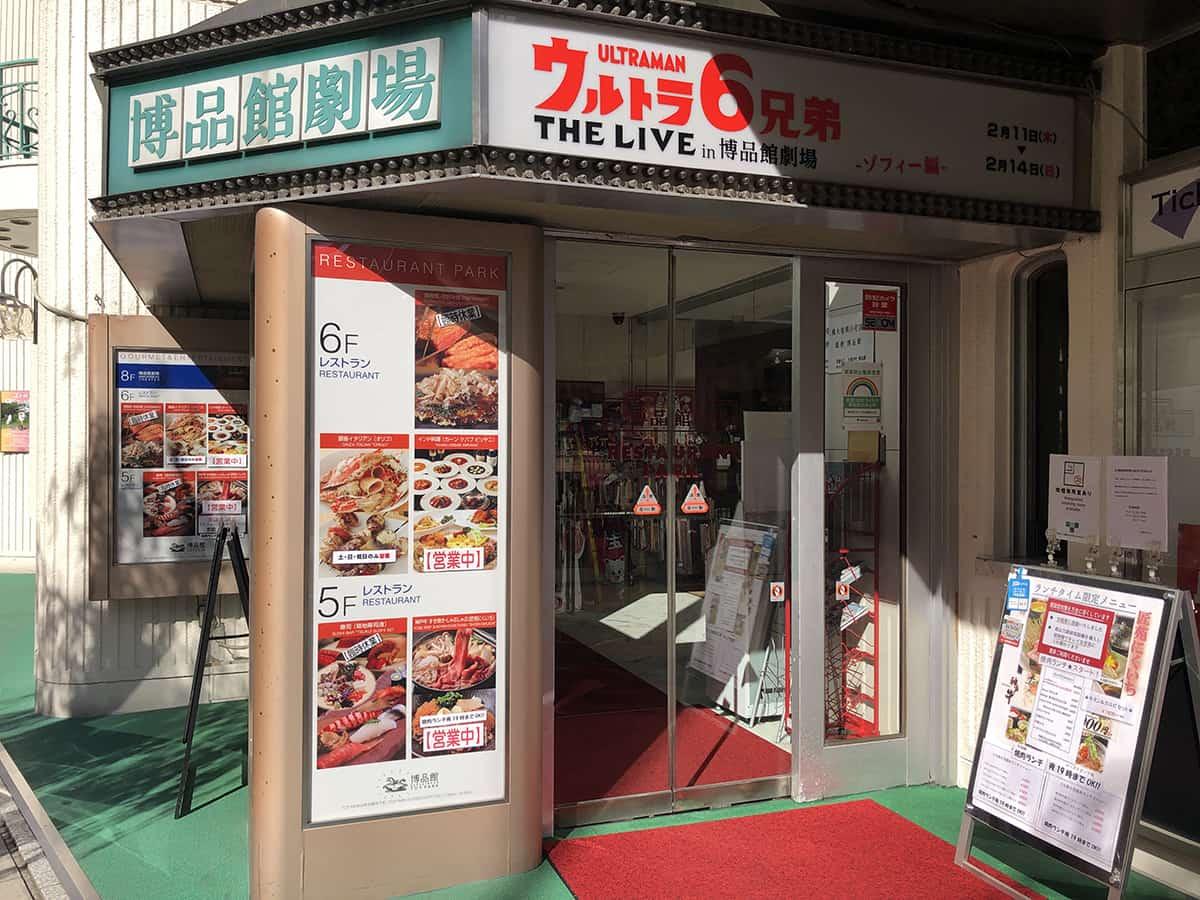 東京 銀座 カーン・ケバブ・ビリヤニ|入り口