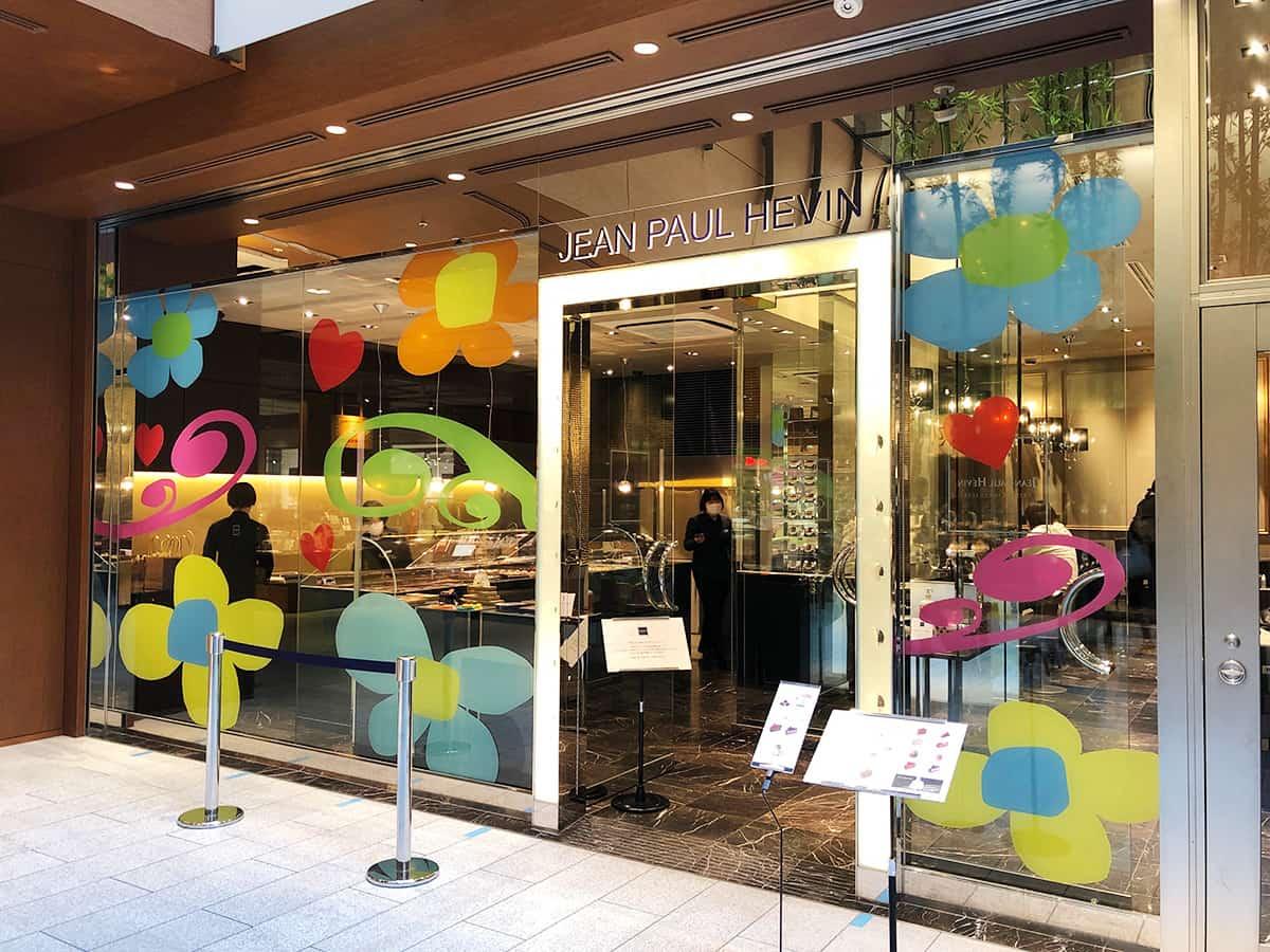 東京 六本木 ジャンポール エヴァン 東京ミッドタウン店|外観
