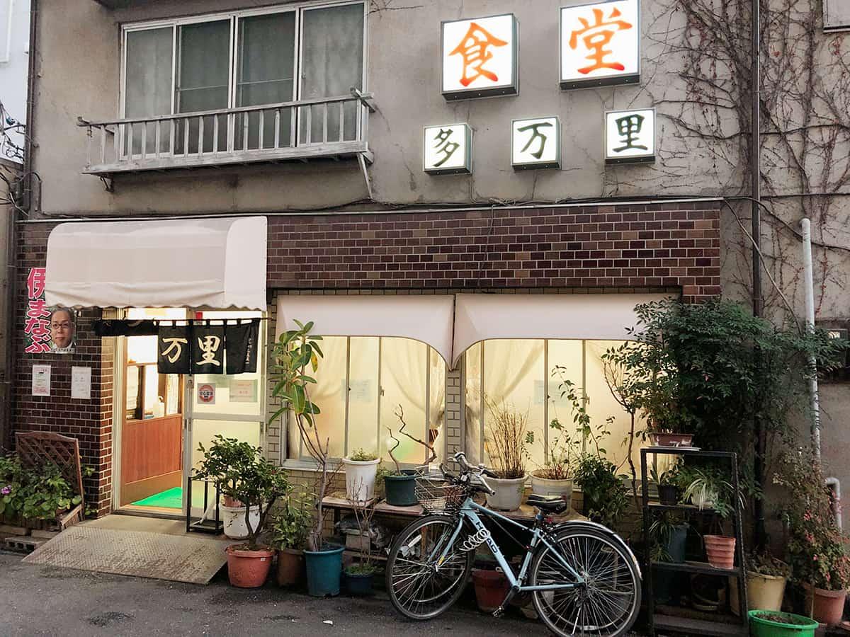 埼玉 大宮 食堂 多万里|外観
