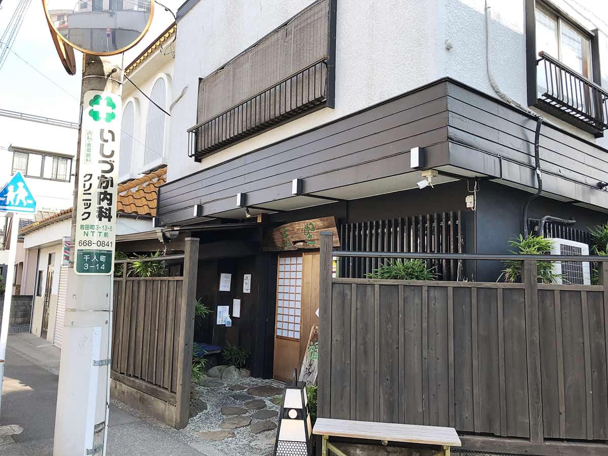東京 八王子 蕎麦 坐忘|外観