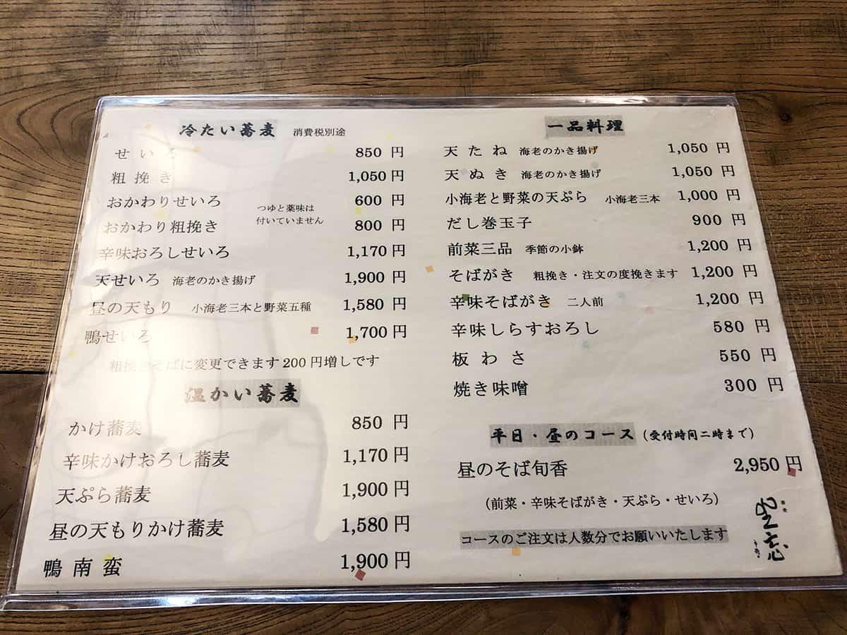 東京 八王子 蕎麦 坐忘|メニュー