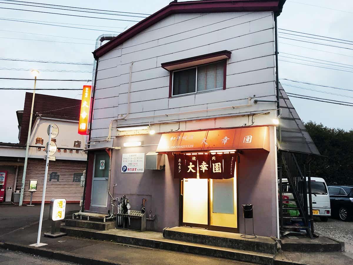 東京 八王子 大幸園 小宮本店|外観