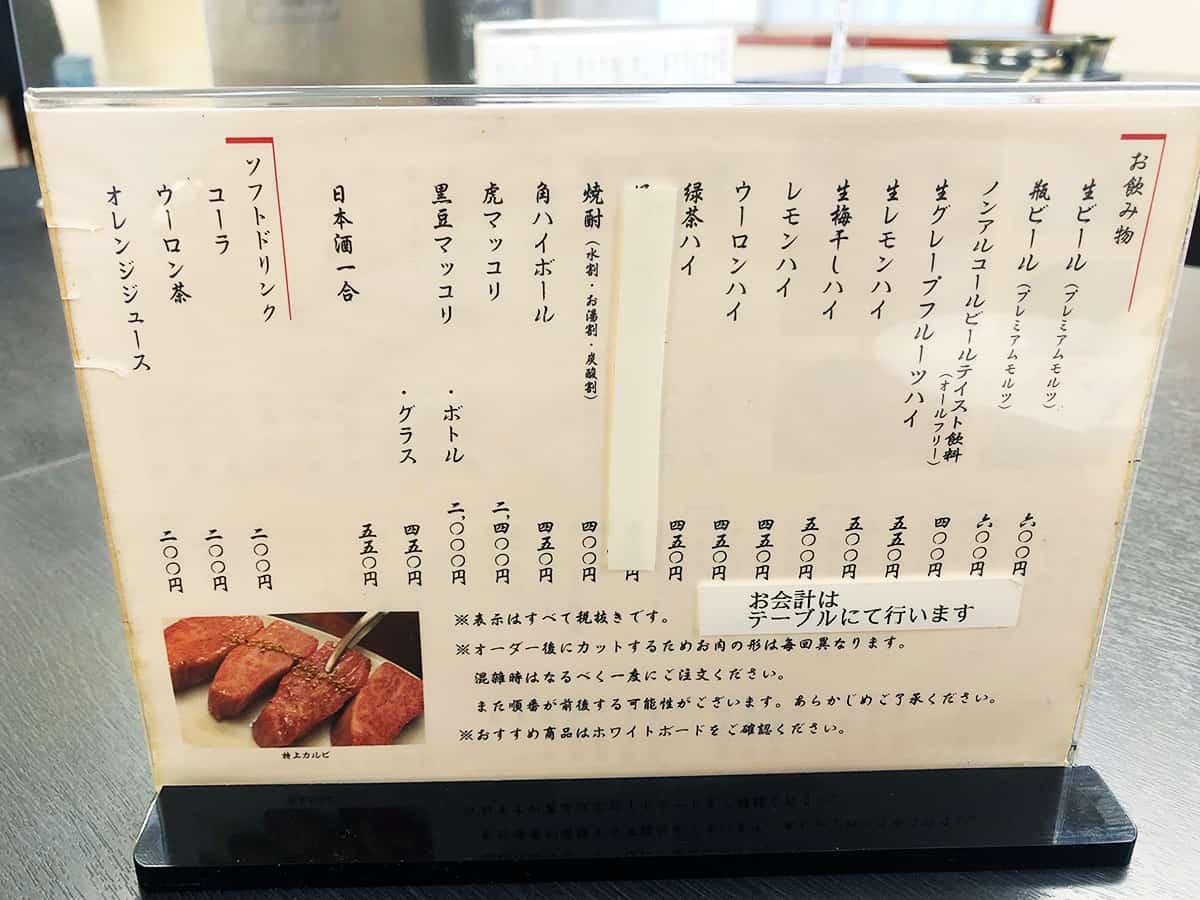 東京 八王子 大幸園 小宮本店 メニュー