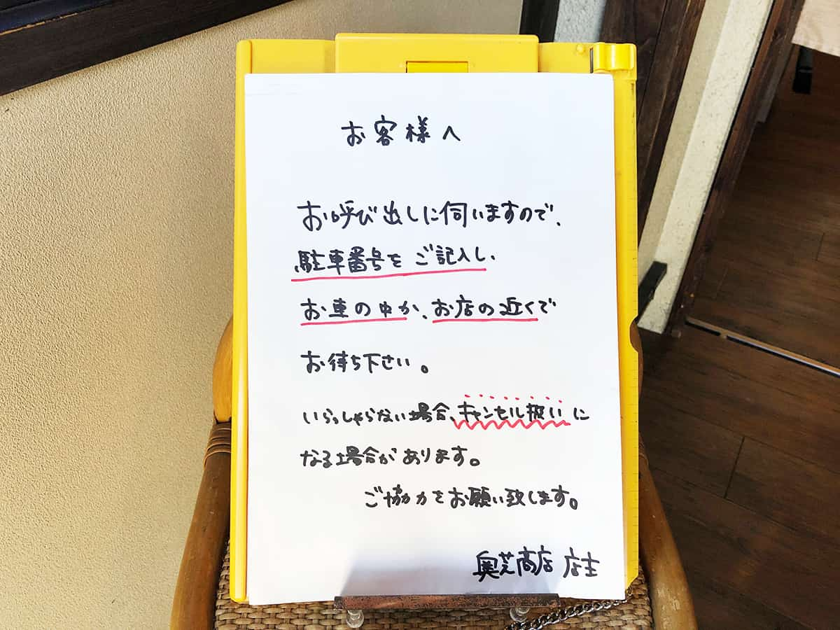 東京 八王子 奥芝商店 八王子片倉城|入店方法