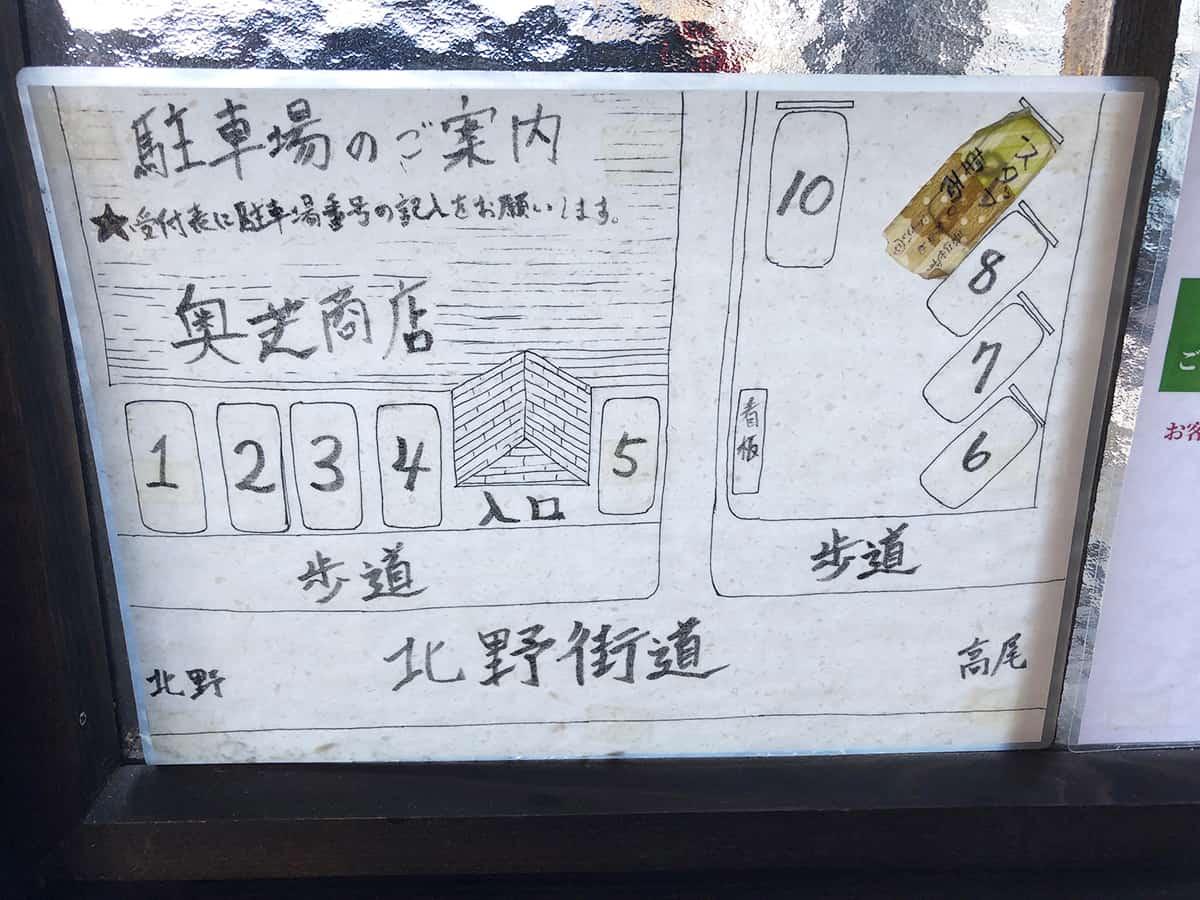東京 八王子 奥芝商店 八王子片倉城|駐車場